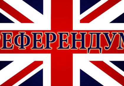 Велика Британија излази из ЕУ 2016. године?